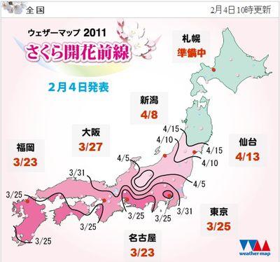 календарь цветения сакуры в Японии на 2012г.