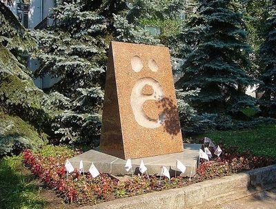 Памятник букве Ё. Ульяновск