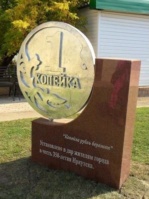 Памятник копейке. Иркутск.